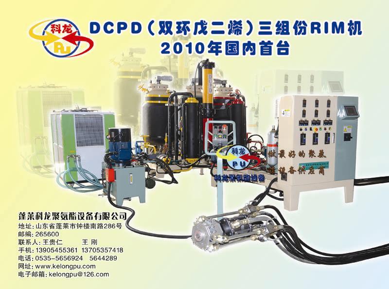 DCPD三组分RIM高压发泡机